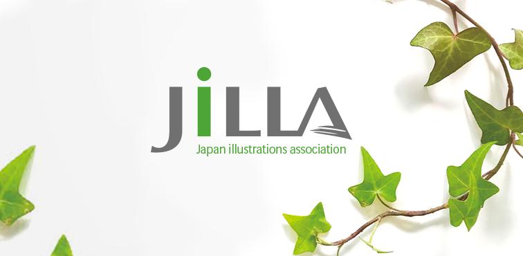 JILLA 日本イラストレーション協会 ジャイラ