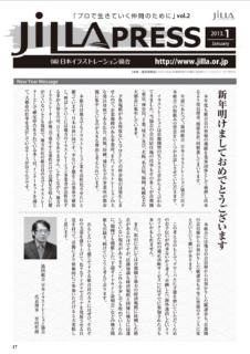 JILLA PRESS Vol.2 表紙