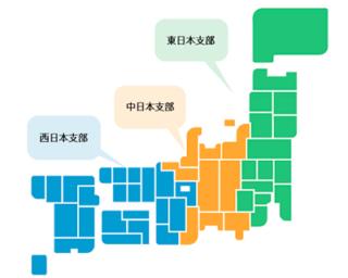 東日本支部・中日本支部・西日本支部の範囲を示した日本地図