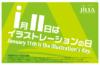 イラストレーションの日オリジナルフレーム切手シート 販売のお知らせ