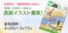「健康情報誌 Wille」7月・11月・1月号 表紙イラスト募集!