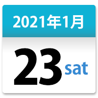 2021年1月23日(土)