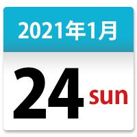 2021年1月24日(日)