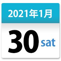 2021年1月30日(土)