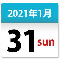 2021年1月31日(日)