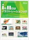 「イラストレーションの日記念 オリジナル フレーム切手2021」の販売開始